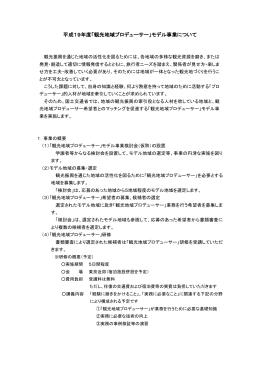 平成19年度「観光地域プロデューサー」事業