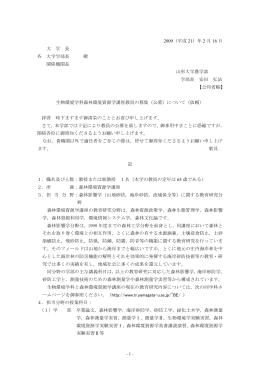 Word - 山形大学農学部