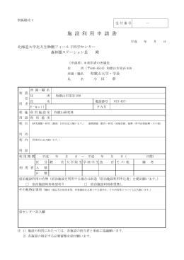 申請書等 - 和歌山大学地域連携・生涯学習センター