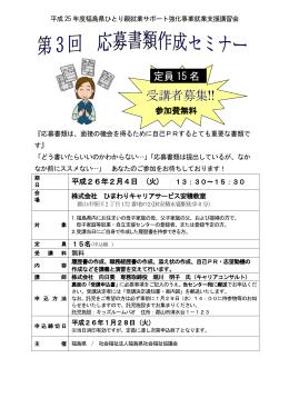 福島県社会福祉協議会 母子家庭等就業・自立支援センター主催