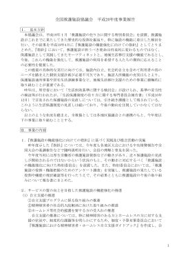 wordファイル - 全国救護施設協議会