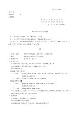 技術教員人事公募 - 日本産業技術教育学会