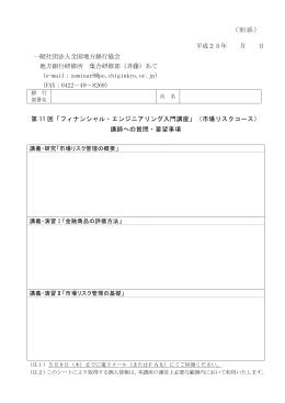 講師への質問・要望事項等 - 地方銀行研修所