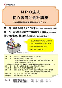 (初心者向け会計講座).