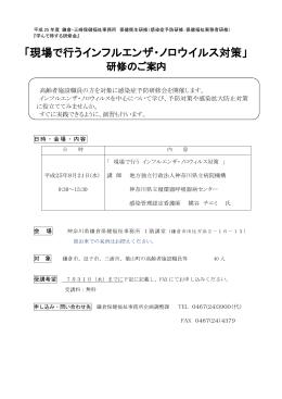 平成15年度鎌倉保健福祉事務所地域保健福祉実務研修実施要領