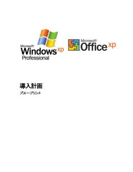 Office XP 導入計画