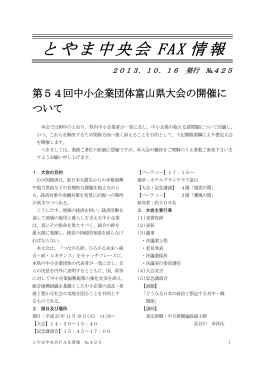 とやま中央会FAX情報 - 富山県中小企業団体中央会