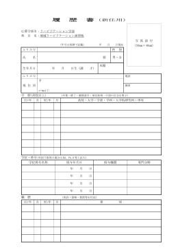 履歴書(新任用)新フォームA4