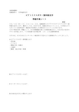 2013基礎演習1 見学準備ファイル(13.5.9)