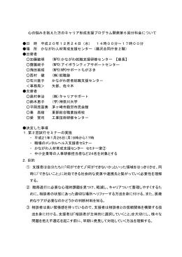 議事概要(word/44KB) - かながわ人材育成支援センター