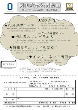 岡山大学公開講座