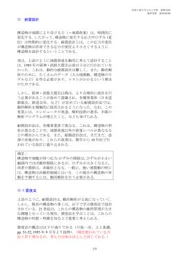 11 耐震設計 - 芝浦工業大学 地震防災研究室