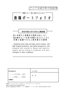 中国語専攻 - 神田外語大学