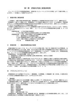 第1章 評価の内容と実施体制等 - 一般社団法人専門職高等教育質保証