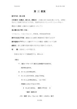 日语会话② 第3周 第1次课 第 三 教案 教学内容:第28課 目的要求