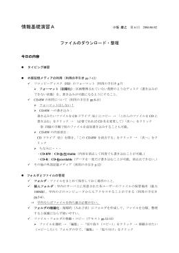 情報基礎演習A 小坂慶之 第6回 2006/06/02