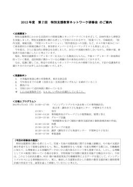 Word - 日本臨床発達心理士会・東京支部