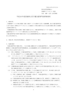 平成26年4月22日 特定非営利活動法人 茨城県ケアマネジャー協会