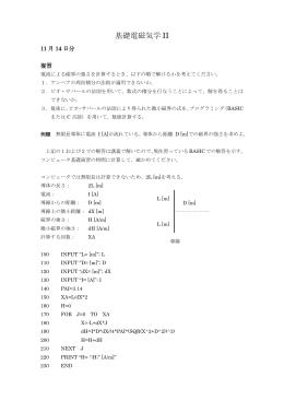 基礎電磁気学II 担当 松浦 平成12年11月22日