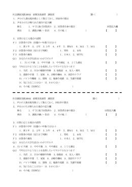 社会調査実践2012 前期実査演習 調査票 ID( )