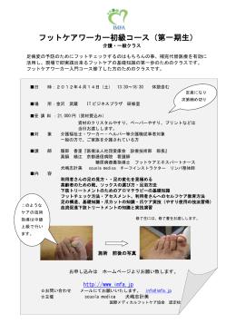 東京医科歯科大学 女性総合外来 健康セミナー