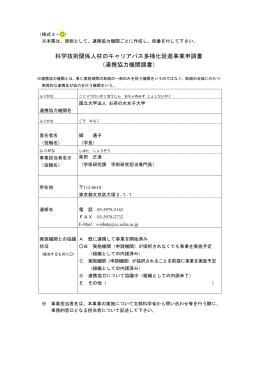 (様式3-  )