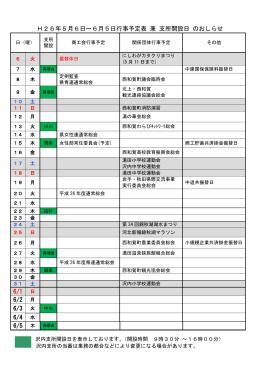 平成26年5月号 - 岩手県商工会連合会