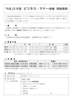 福祉職キャリアアップ支援2011 京都府社会福祉協議会