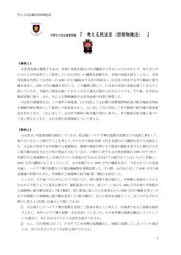 考える民法Ⅱ(物権法) - Hirano seminar