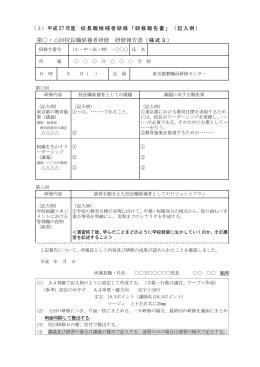 3 研修受講上の注意 - 東京都教職員研修センター