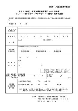 様式1(word) - 総合健康推進財団