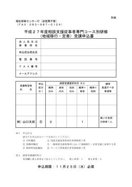 (2)受講申込書