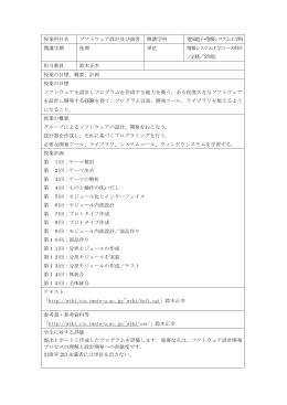 433シラバス(電気・情報「ソフトウェア設計及び演習」)