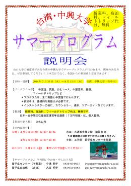 2008年度に募集したプログラムのポスター
