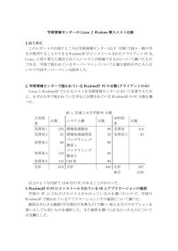 学術情報センターのLinuxとWindows導入コスト比較