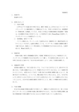 実践報告001-1