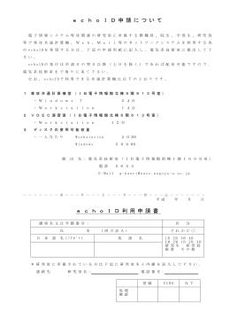 アカウント申請書 (word)