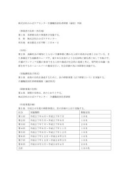 学則PDF - わかばケアセンター