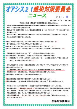 オアシス21感染ニュースVol 8