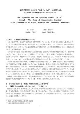5、埼玉大学助教授との共同論文