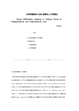台湾問題解決に潜む国際法上の問題点 Some Difficulties residing in