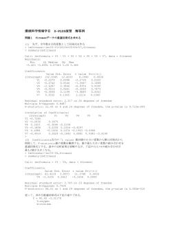 環境科学情報学2 S-PLUS演習の解答例 S