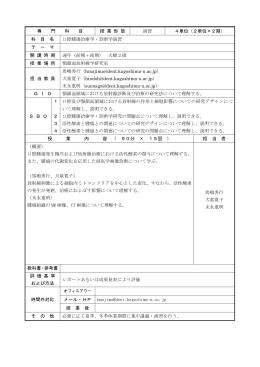 専 門 科 目 授 業 形 態 演習 4単位(2単位×2期) 科 目 名 口腔腫瘍治療