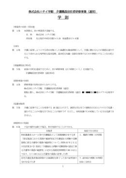 株式会社ニチイ学館 訪問介護員養成研修事業2級(通信)学則
