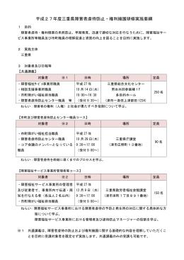 平成23年度三重県障害者虐待防止・権利擁護研修実施要綱(案)