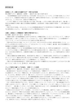 20151023-24 安保法シンポ、立教大が会場許可せず 学者の会が計画