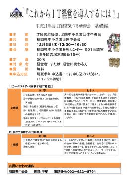 IT - 福岡県中小企業団体中央会