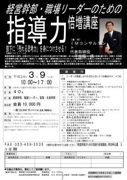 会 場:浜松商工会議所10階会議室(浜松市中区東伊場2-7