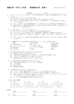 資源環境化学 課題1,課題2