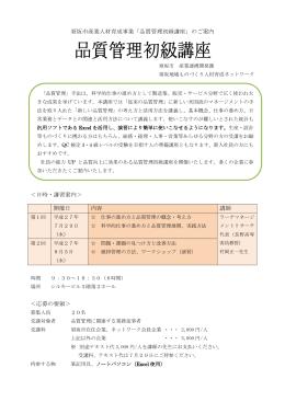 Word版チラシ【48KB】
